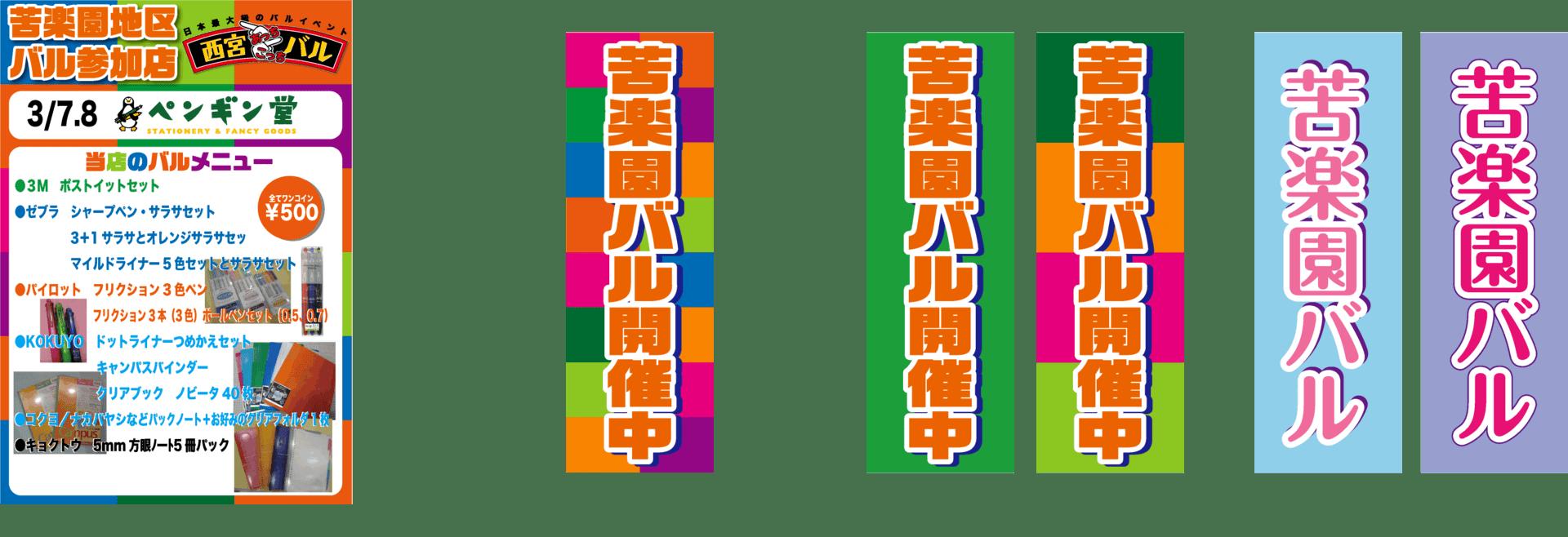 5ab41fd149 2014年3月のブログ記事一覧(2ページ目)-苦楽園口ペンギン堂 文房具のお店