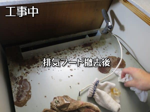 ガスオーブンの排気部分