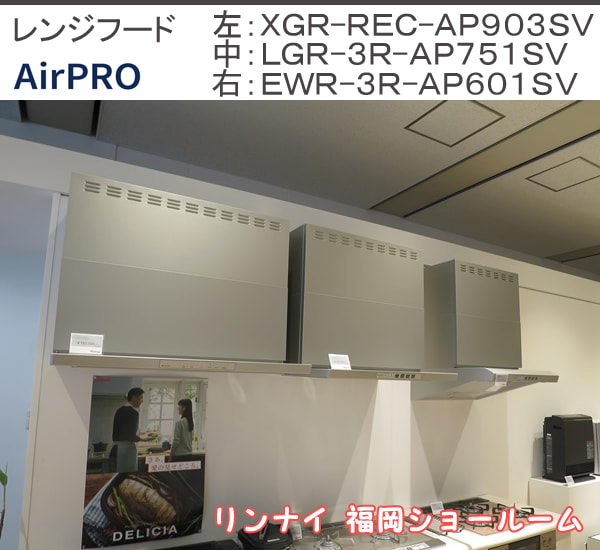 福岡ショールーム展示品:レンジフードXGR・LGR・EWR