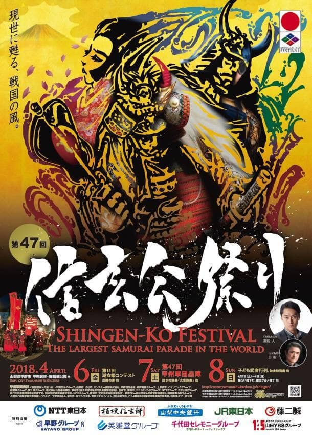 信玄公祭り2018