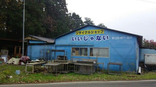 日本一影の薄い町で掘ってます。...