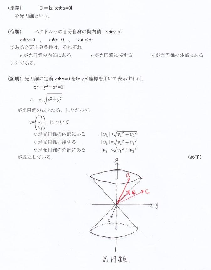 擬内積について ~擬内積の定義 ...