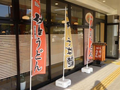 砂丘そば(鳥取県鳥取市東品治町 JR鳥取駅内) - 明石在住 ...