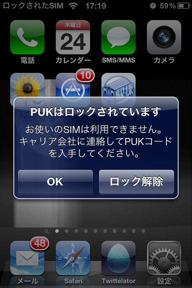 Locked Iphone  Plus