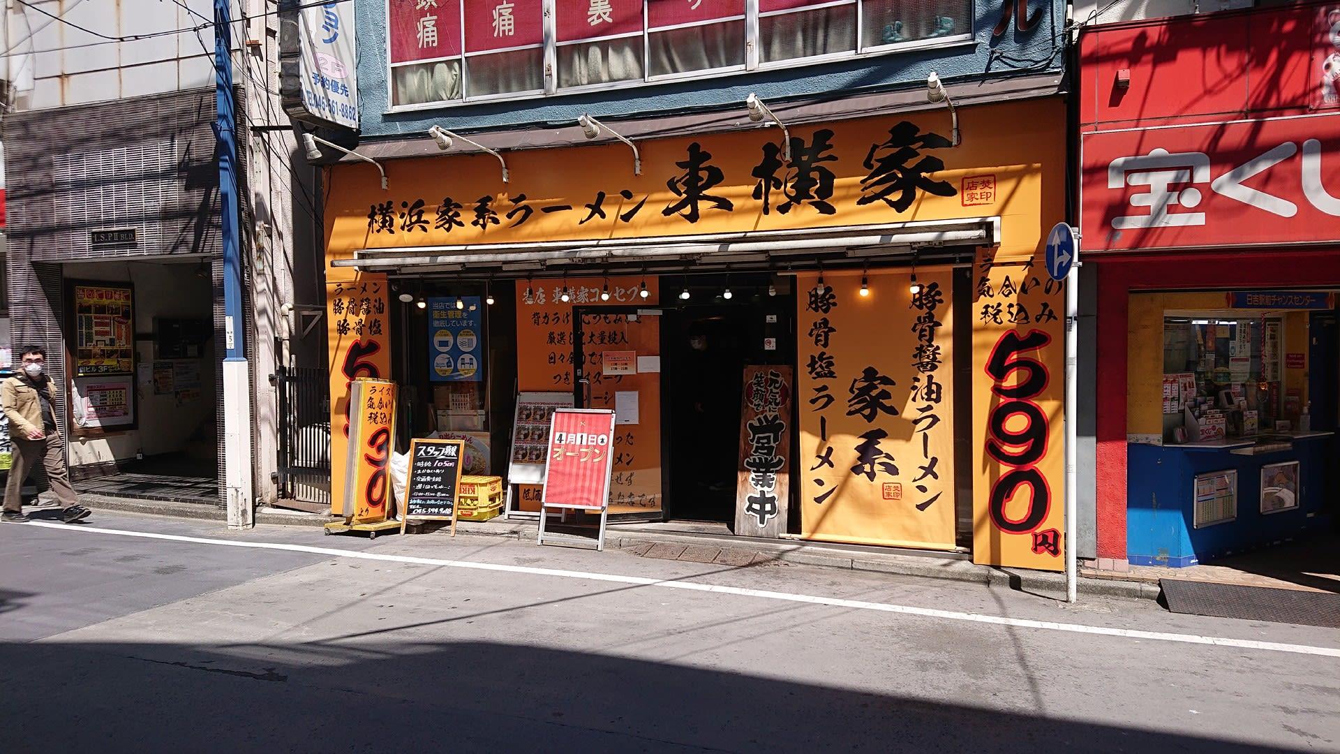 東横家@日吉