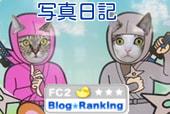 Fc2ランキングバナー♪ありがとございます(*^▽^*)(*^▽^*)(*^▽^*)(*^▽^*)(*^▽^*)(*^▽^*)(*^▽^*)