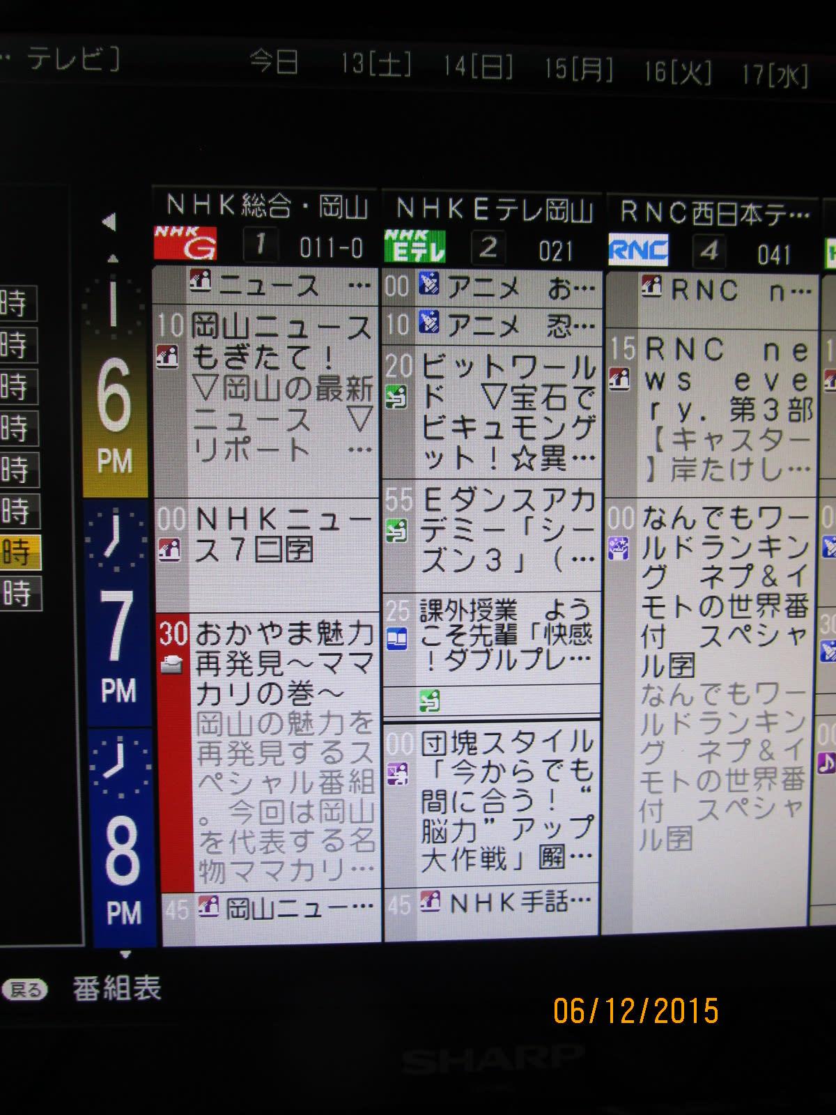 テレビ 番組 表 岡山