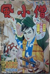 「寺内鉄雄 日本画」の画像検索結果