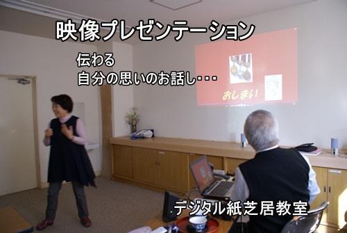 映像回想|デジタル紙芝居教室|ふみえ広報企画|デジタル紙芝居教室|カメラ散歩|映像プレゼンテーション|