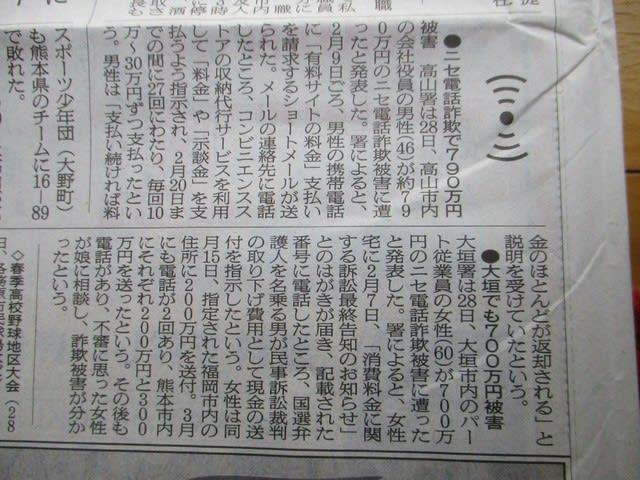 ニセ電話詐欺の手口・事例 | 茨城県警察