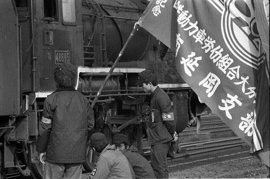 蒸気機関車 順法闘争 - 懐かしい昭和の情景を追って