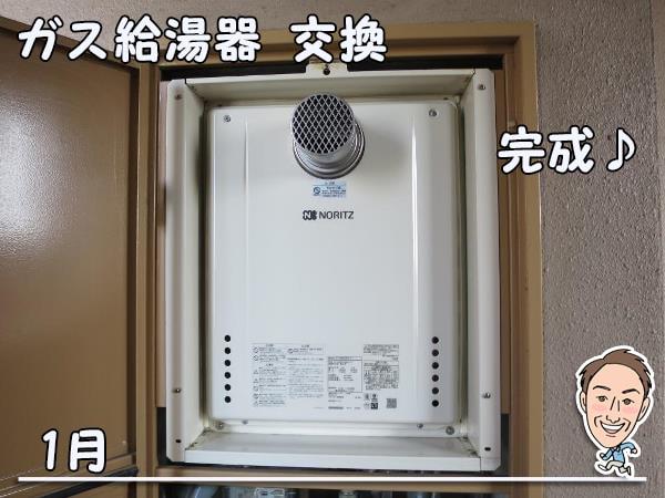 博多の建築士三兄弟_ガス給湯器GT-2460SAWX-T-1 BL