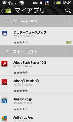 「マイアプリ」画面