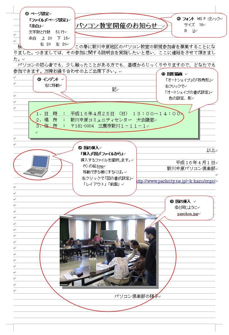 パソコン使い方教室