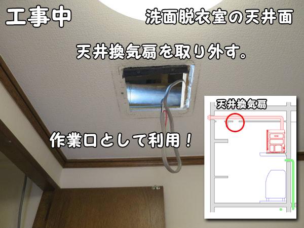 ガス衣類乾燥機用のステンレス管の天井裏作業