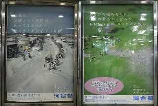 河合塾のポスター
