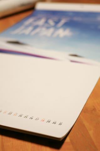 2009JR東日本カレンダー