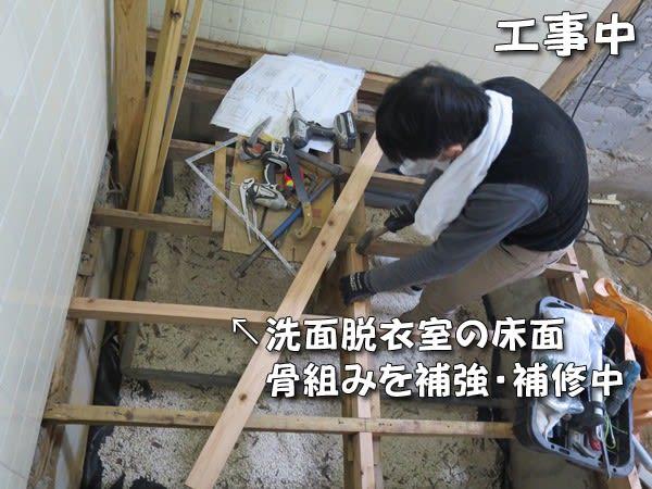 洗面脱衣室の床工事中