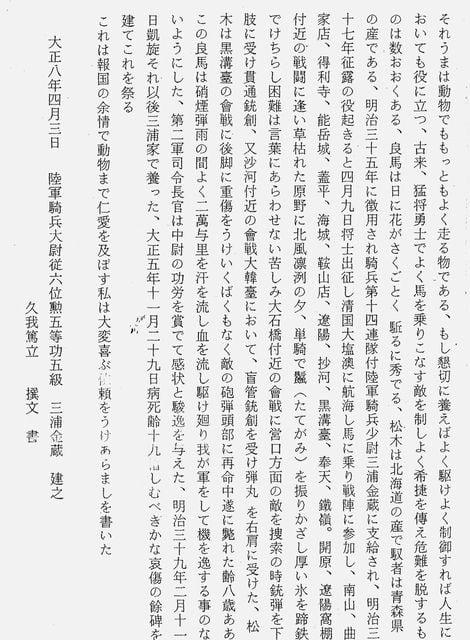 秋山好古揮毫石碑を訪ねて 7、静岡県静岡市葵区の石碑「軍馬追悼碑 ...
