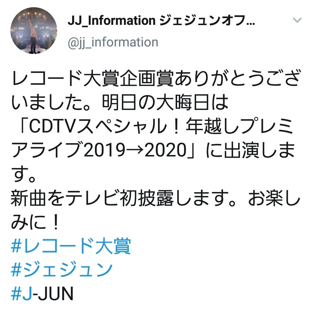 2019 日本 レコード 大賞