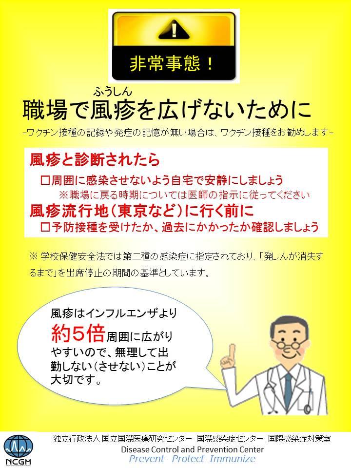 「風疹の流行をとめよう」できることからはじめよう。