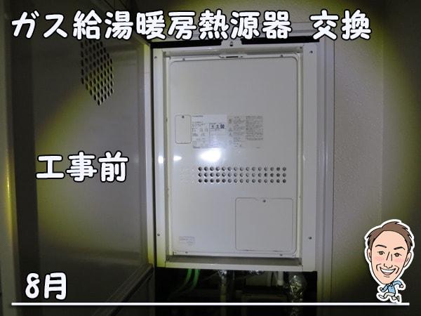 博多の建築士三兄弟_ガス給湯暖房熱源器GTH-2434SAWX3H-TB