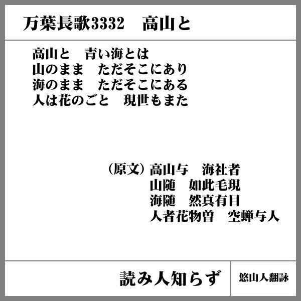 2019-0818-翻詠万葉長歌3332 高山と - 悠山人の新古今