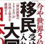 移民【岩淸水・言葉の説明】