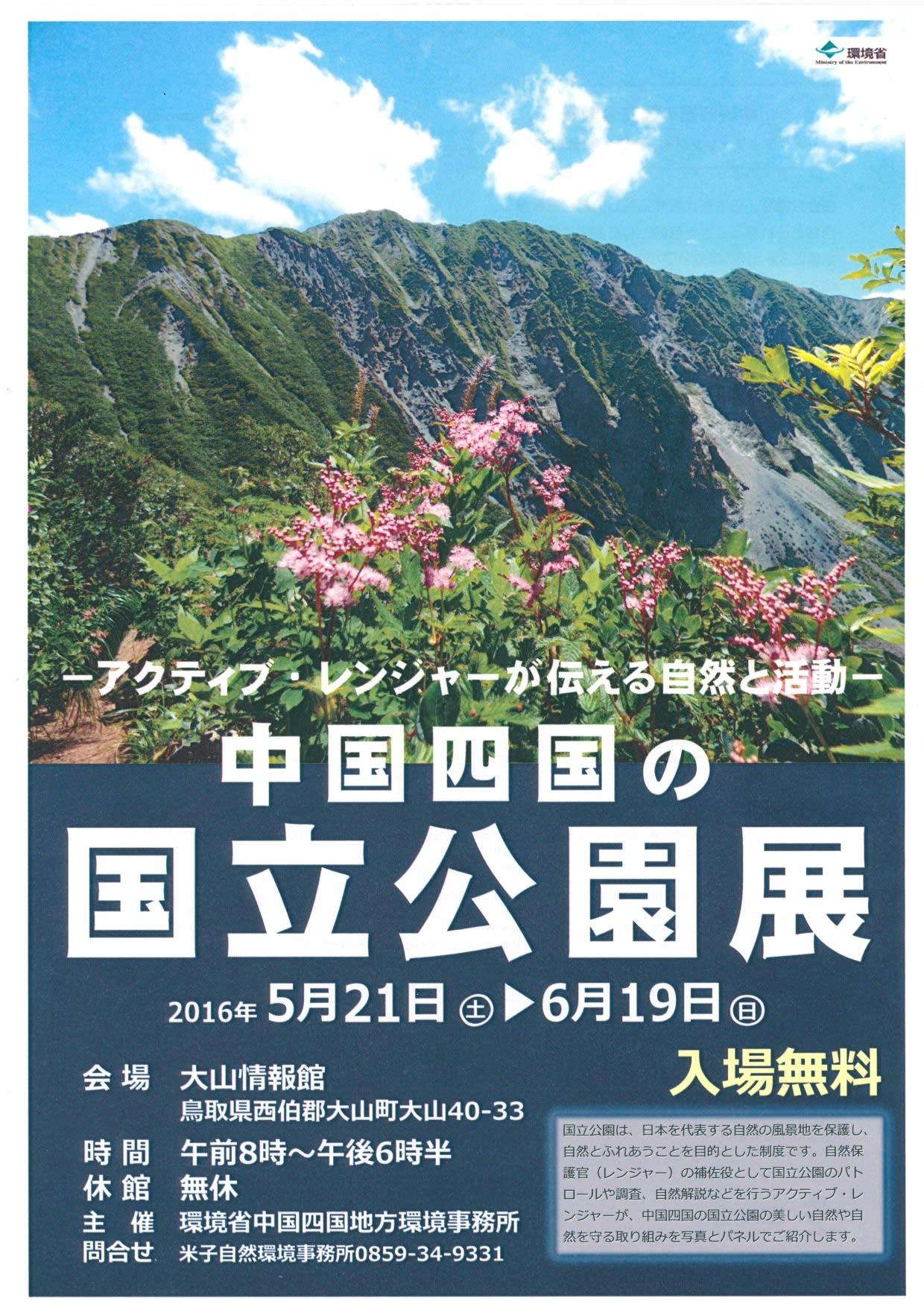 2016年5月のブログ記事一覧-BES大山(鳥取)