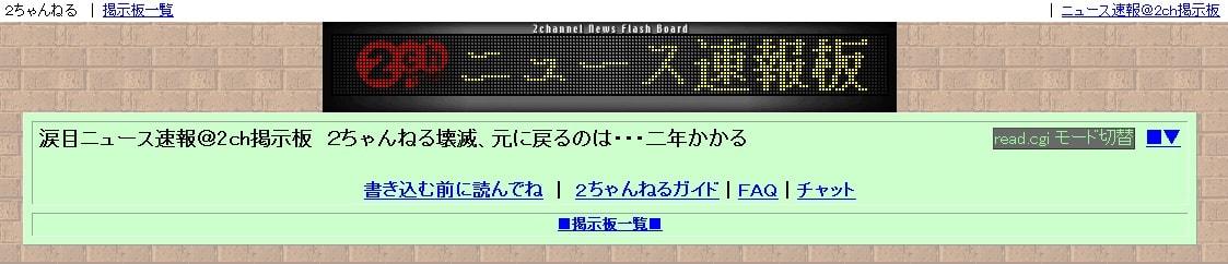 ちゃんねる ニュース 2 速報