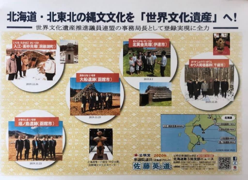 このほど完成したミニコミ新聞「夢ひろば」584号は縄文特集です ...
