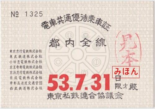 東京私鉄連合協議会発行 電車共通優待乗車証 - 古紙蒐集雑記帖