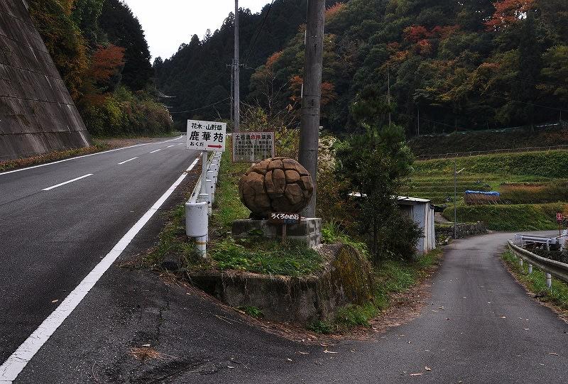 分岐に置かれる鹿路のカメ石