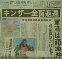 <終了>沖縄の今 こんなよ♪