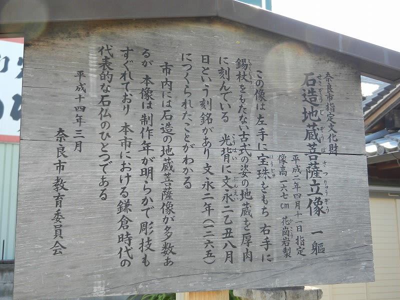 石造地蔵菩薩立像説明版