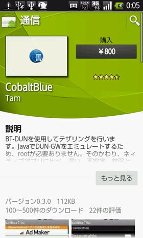 CobaltBlue(正式版)