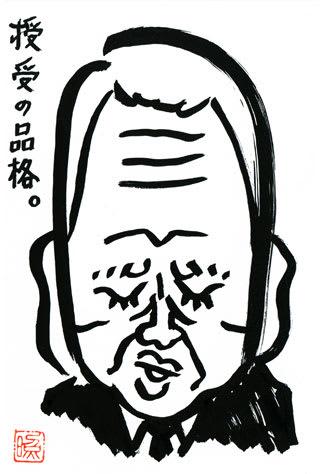 甘利明の似顔絵