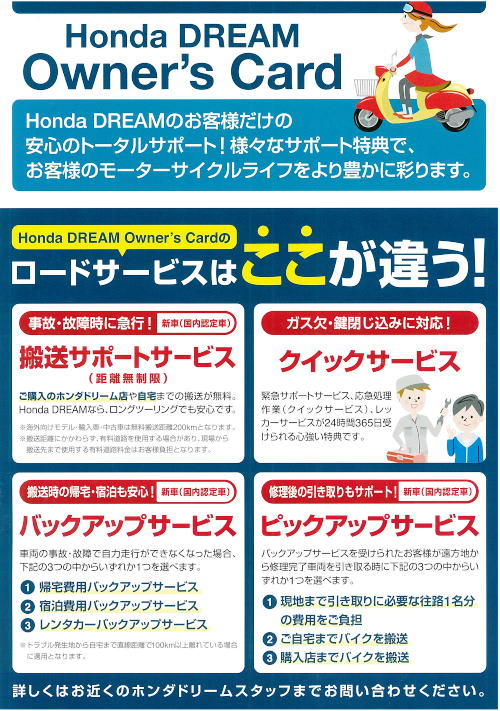 ホンダドリーム静岡のブログ