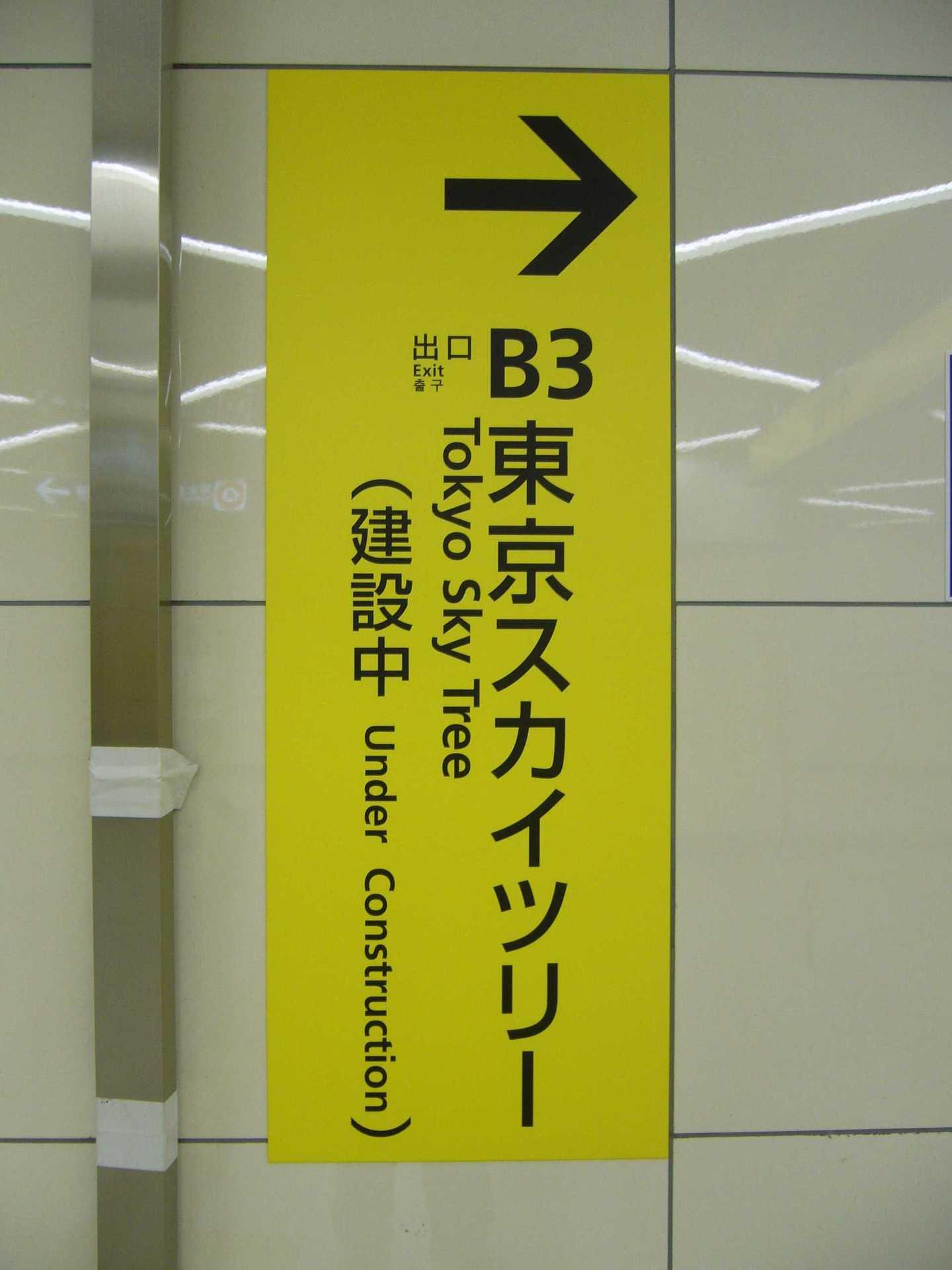 押上駅B3出口