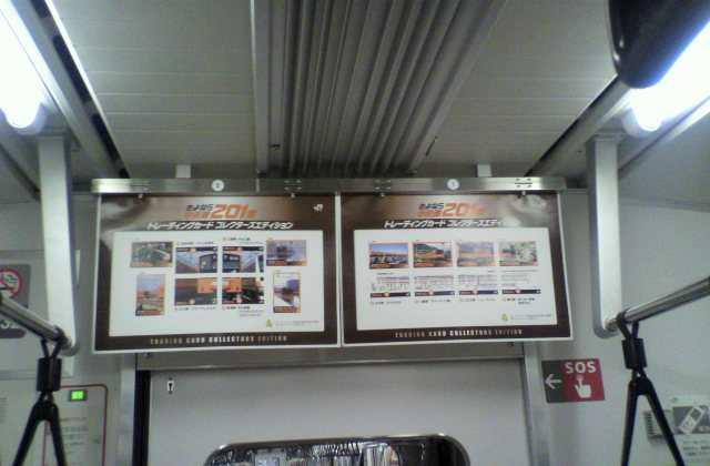 E233系「さよなら中央線201系キャンペーン」ギャラリートレインの車内中吊広告
