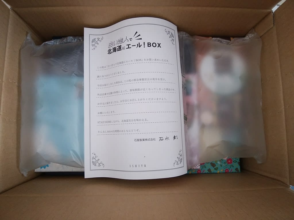 エール 白い 恋人 box で 北海道 に