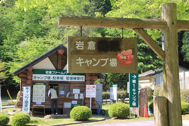 場 岩倉 キャンプ