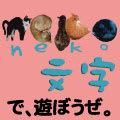 Nekomoji_banner120px_120px_2