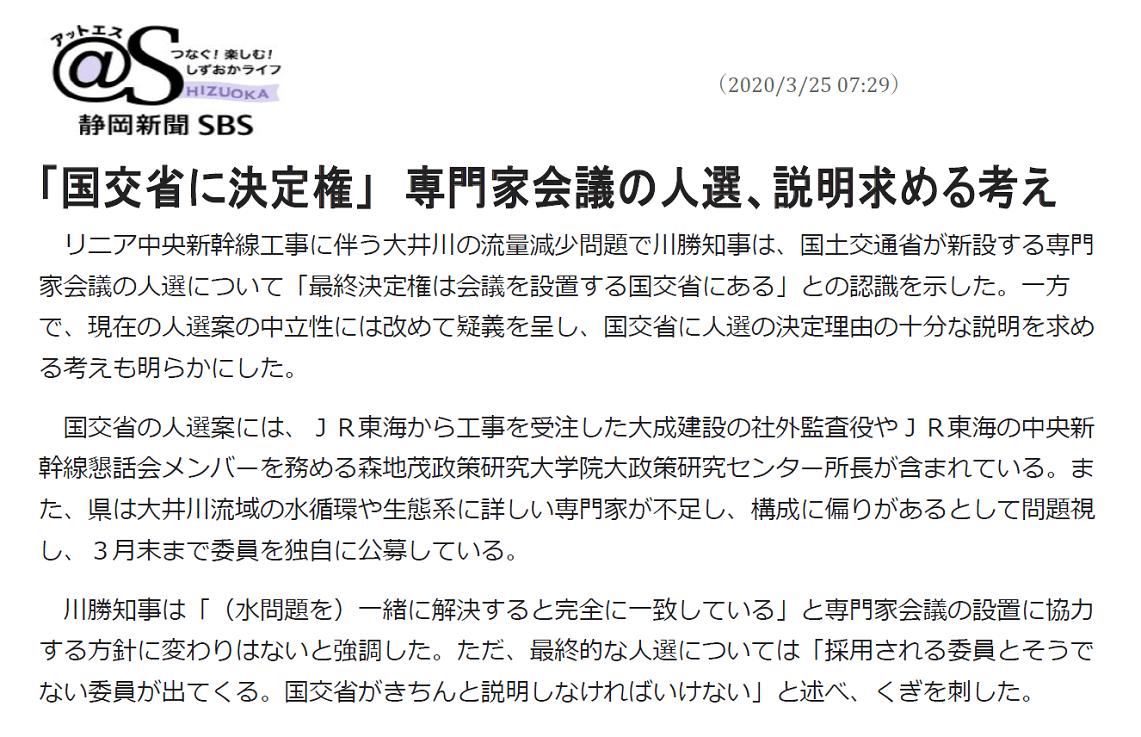 静岡 新聞 バック ナンバー