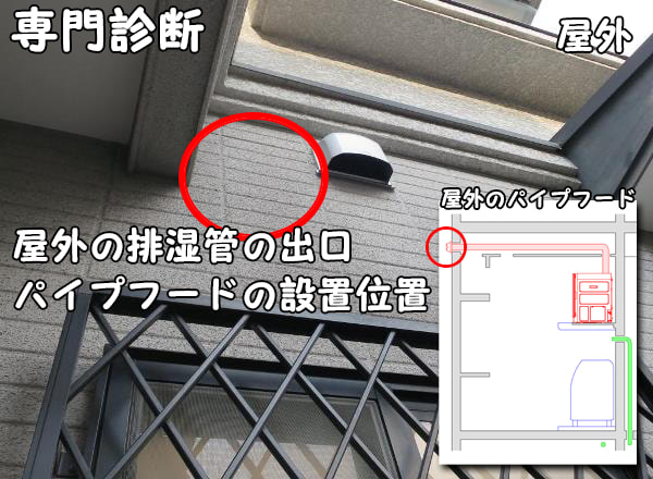 屋外の排湿管の出口_外壁部分の工事前写真