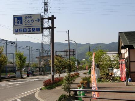 福岡県久留米市 「 道の駅 ・ く...