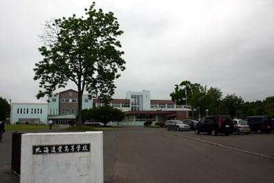 北海道栄高等学校