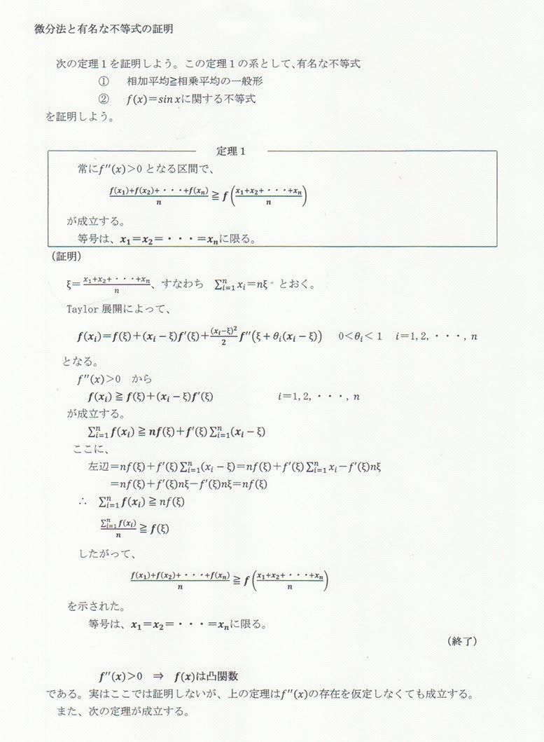 微分法と有名な不等式の証明 - ...