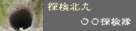 ○○探検隊