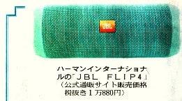 ハーマンインターナショナルの「JBL FLIP4」